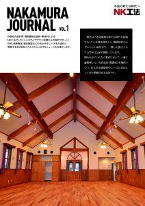 NAKAMURA JOUNAL Vol.1