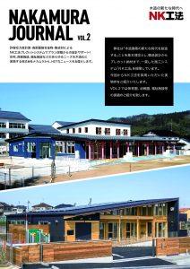 NAKAMURA JOUNAL Vol.2