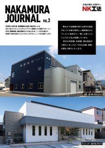 NAKAMURA JOUNAL Vol.3